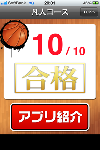 Screenshot SlamDunk Quiz